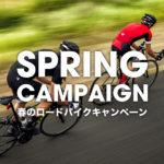 春のトレックロードバイクキャンペーン