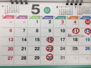 5月の営業日の御案内