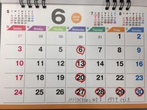 6月の営業日の御案内