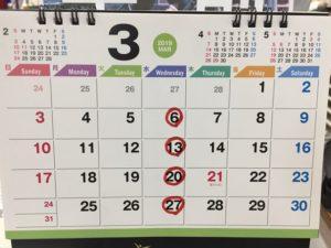 3月の営業日の御案内
