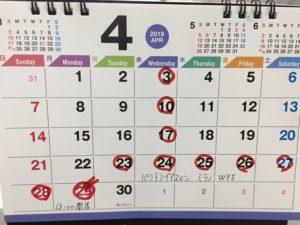 4月の営業日、海外遠征の御案内
