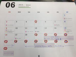 6月の営業日、海外遠征帯同の御案内
