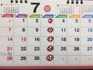 7月の営業日の御案内