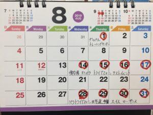 8月の営業日の御案内