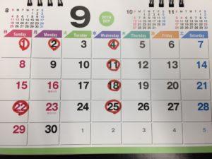 9月の営業日の御案内