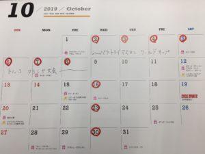 10月の営業日の御案内