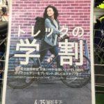 「トレックの学割」キャンペーン!!