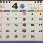 2020年4月の営業日の御案内