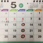 2020年5月の営業日の御案内