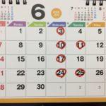 2020年6月の営業日の御案内