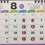 2020年8月の営業日の御案内