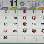 2020年11月の営業日の御案内