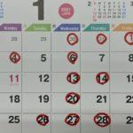 2021年1月の営業日の御案内