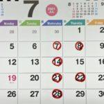2021年7月の営業日の御案内