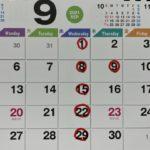2021年9月の営業日の御案内